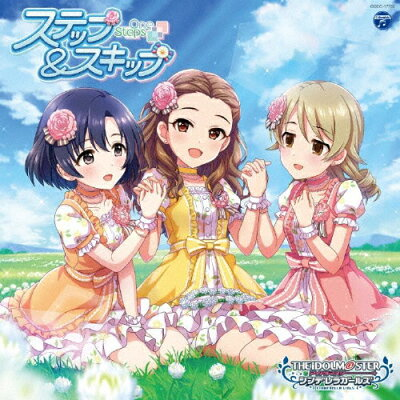 THE IDOLM@STER CINDERELLA GIRLS STARLIGHT MASTER for the NEXT!02 ステップ&スキップ/CDシングル(12cm)/COCC-17702