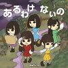 未定/CD/COZP-1601