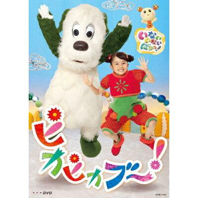 NHKDVD いないいないばあっ! ピカピカブ~!/DVD/COBC-7147