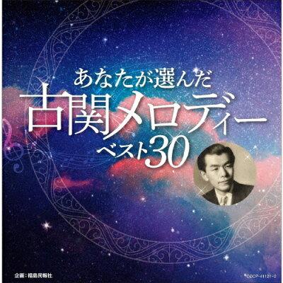 あなたが選んだ古関メロディーベスト30/CD/COCP-41121