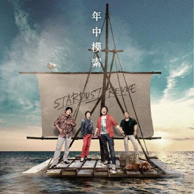 年中模索【初回限定盤】/CD/COZP-1665