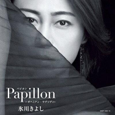 パピヨン-ボヘミアン・ラプソディ-【Aタイプ(初回完全限定スペシャル盤)】/CD/COZP-1669