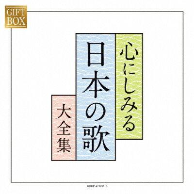 GIFT BOX 心にしみる日本の歌大全集/CD/COCP-41201