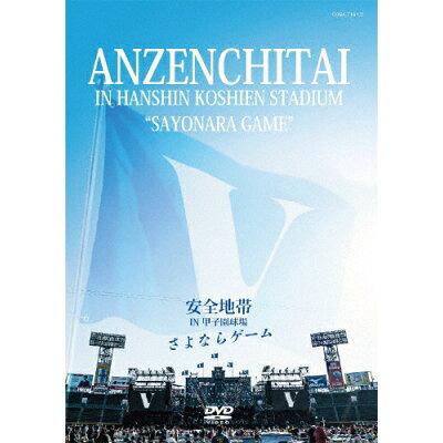 安全地帯 IN 甲子園球場「さよならゲーム」/DVD/COBA-7161