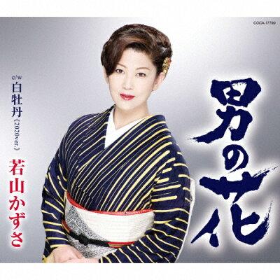 男の花/CDシングル(12cm)/COCA-17799