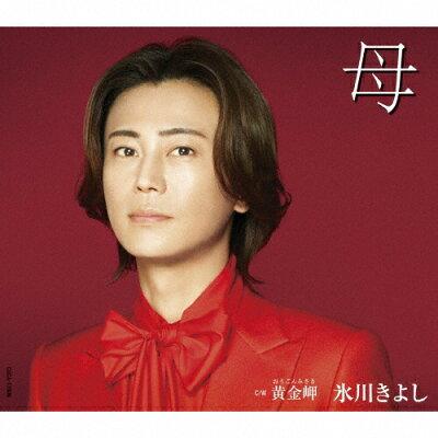 母【Dタイプ】/CDシングル(12cm)/COCA-17806