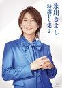氷川きよし 特選PV集Vol.2/DVD/COBA-7209