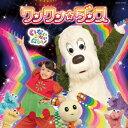 NHK いないいないばあっ! ワンワン☆ダンス/CD/COCX-41388