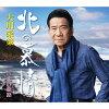 恋の旅路/CDシングル(12cm)/COCA-17873