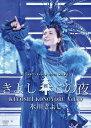 氷川きよしスペシャルコンサート2020~きよしこの夜Vol.20/DVD/COBA-7224