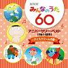 NHK みんなのうた 60 アニバーサリー・ベスト(仮)/CD/COCX-41458