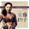 音故知新 昭和の名歌手 安藤まり子/CD/COCP-41496