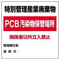 CV20548 廃棄物標識 特別管理産業廃棄物PCB