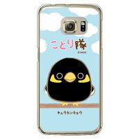 Galaxy S6 edge SCV31/au専用 ことり隊シリーズ キュウカンチョウ クリア ASCV31-PCNT-214-SC52