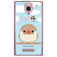 Disney Mobile on SoftBank DM016SH/SoftBank専用 ことり隊シリーズ シナモンブンチョウ クリア SSH016-PCNT-214-SC55