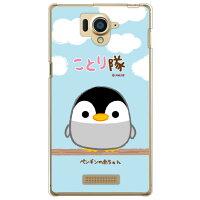 AQUOS Xx 304SH/SoftBank専用 ことり隊シリーズ ペンギンの赤ん クリア SSH304-PCNT-214-SC77