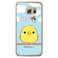 Galaxy S6 edge SC-04G/docomo専用 ことり隊シリーズ セキセイルチノー クリア DSC04G-PCNT-214-SC84