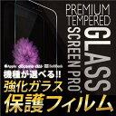 スマートフォンケース  主要機種   各種スマホ   ガラスフィルム 保護フィルム スマホ ガラスフィルム 強化ガラス保護フィルム iphone