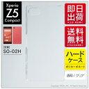Xperia Z5 Compact SO-02H/docomo専用 スマートフォンケース 無地ケース クリア DSO02H-PCCL-AAA-AAAA