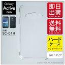 Galaxy Active neo SC-01H/docomo用 無地ケース クリア 無地