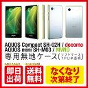 AQUOS Compact SH-02H/docomo専用 スマートフォンケース 無地ケース ソフトTPU半透明 DSH02H-TPCL-AAA-AAAA