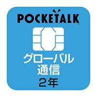 ソースネクスト POCKETALK ポケトーク シリーズ共通 専用グローバルSIM