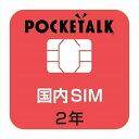 ソースネクスト POCKETALKシリーズ専用国内SIM 商用・業務利用ライセンス付き/2年 POCKETALKJシムW1PGSIMBIZ