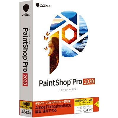 ソースネクスト SOURCENEXT PaintShop Pro 2020