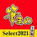 筆まめSelect2021 年賀編 ダウンロード版