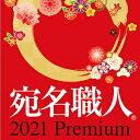 宛名職人 2021 Premium ダウンロード版