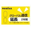 ソースネクスト POCKETALKグローバル通信延長2年 通常版 WEBポケト-クGツウシンエンチヨウ2ネン