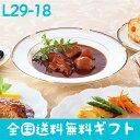ドウシシャ 横浜ICビーフシチュー&ビーフカレー L29-18