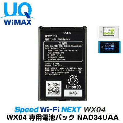 UQコミュニケーションズ NAD34UAA Speed Wi-Fi NEXT WX04電池パック