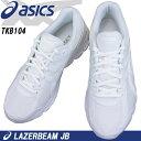 asics LAZERBEAM JB TKB104 0101 ホワイト/ホワイト 白靴 白スニーカー