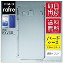 (スマホケース)DIGNO rafre KYV36・DIGNO L/au・MVNOスマホ(SIMフリー端末)用 無地ケース (クリア)