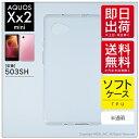 (スマホケース)AQUOS Xx2 mini 503SH/SoftBank用 無地ケース (ソフトTPU半透明)