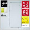 (スマホケース)Qua phone KYV37/au用 無地ケース (クリア)