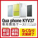 (スマホケース)Qua phone KYV37/au用 無地ケース (ソフトTPU半透明)