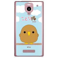 (スマホケース)ことり隊シリーズ キウイ (クリア)/ for AQUOS PHONE Xx 302SH/SoftBank