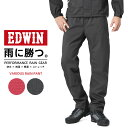 EDWIN エドウィン PERFORMANCE RAIN GEAR EW-610 VARIOUS レインパンツ