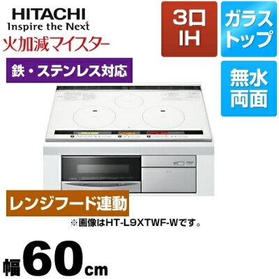 HITACHI 火加減マイスター HT-L9XTF(W)