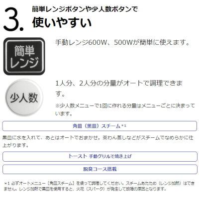 HITACHI 簡易スチームオーブンレンジ  MRO-VF6(W)