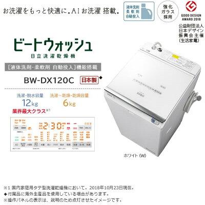 HITACHI ビートウォッシュ BW-DX120C(W)