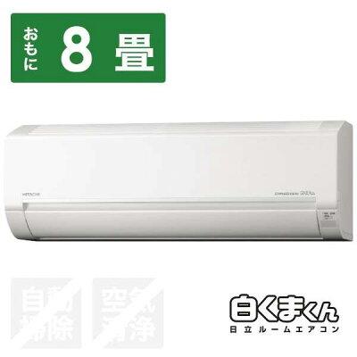 日立 HITACHI RAS-DBK25J-W エアコン 白くまくん DBKシリーズ おもに8畳用 /100V
