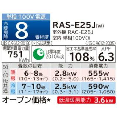HITACHI 白くまくん E RAS-E25J(W)