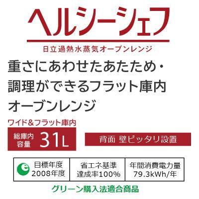 HITACHI ヘルシーシェフ 過熱水蒸気オーブンレンジ MRO-S8X(R)