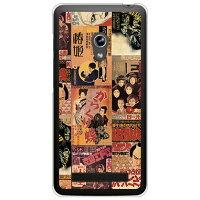 (スマホケース)レトロムービーコレクション/PART1 (クリア)/ for ZenFone 5 A500KL/楽天モバイル (Coverfull)