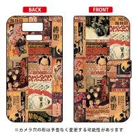(スマホケース)手帳型スマートフォンケース レトロムービーコレクション/PART1 / for DIGNO DUAL 2 WX10K/WILLCOM (Coverfull)