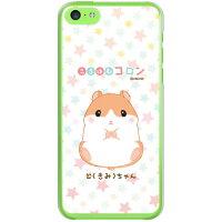 (スマホケース)ころはむコロンシリーズ 公(きみ)ちゃん (クリア)/ for iPhone 5c/SoftBank