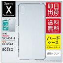 (スマホケース)Xperia X Performance SO-04H・SOV33・502SO/docomo・au・SoftBank用 無地ケース (クリア)